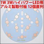 1W 3W �ϥ��ѥLED�� ���� �ҡ��ȥ��� ������12��ľ���� 12W 36W LED ȯ������������