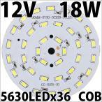 DC12V 18W COB 白色 電球色 パワーLED 1800lm 自動車で利用可! シーリングライト ダウンライト 5630LED 36個使用 LED 発光ダイオード