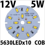 DC12V 5W COB 白色 電球色 パワーLED 500lm 自動車で利用可! シーリングライト ダウンライト 5630LED 12個使用 LED 発光ダイオード