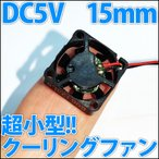 ■DC 5V■ 15mm 1.5センチ 超小型 冷却ファン クーリングファン ケースファン コンパクトでどこにでも設置できる!? USBと同じ電圧で使いやすい!!