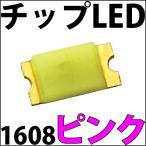 Yahoo!LEDジェネリックチップLED SMD 1608 ピンク 桃色 桃 インチ表記:0603 LED 発光ダイオード