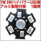 1W 3W ハイパワーLED用 基板 アルミ ヒートシンク 取付板 1個用 PCB LED 発光ダイオード