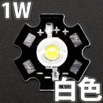 1W 白色 白 ホワイト ハイパワーLED素子 (20mm スター型 アルミヒートシンク基板 取付済) white LED 発光ダイオード