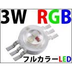 3W RGB 赤 緑 青 ハイパワーLED素子 3原色 チアライト改造に これ一つで水色や白色も 1W素子3個内蔵 激安 LED 発光ダイオード