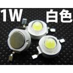 Yahoo!LEDジェネリック1W 白色 白 ホワイト ハイパワーLED素子 6000K 110ルーメン LED 発光ダイオード