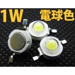 1W 暖白色 電球色 ハイパワーLED素子 3000K 110ルーメン LED 発光ダイオード