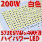 200W COB �� �� �ۥ磻�� �ϥ��ѥLED 20000�롼��� ������饤�ȡ�������饤�Ȥʤɤ�!! 5630LED 400�Ļ��� LED ȯ������������