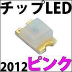 ショッピング2012 チップLED SMD 2012 ピンク 桃色 桃 インチ表記:0805 LED 発光ダイオード