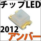 チップLED SMD 2012 濃橙色 アンバー オレンジ インチ表記:0805 LED 発光ダイオード