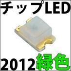 ショッピング2012 チップLED SMD 2012 緑色 緑 グリーン インチ表記:0805 LED 発光ダイオード
