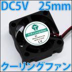 ■DC 5V■ 25mm 2.5センチ 超小型 冷却ファン クーリングファン ケースファン コンパクトでどこにでも設置できる!? USBと同じ電圧で使いやすい!!