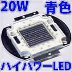 ���'� ���Ψ 20W �Ŀ� �� �֥롼 �ϥ��ѥLED�ǻ� LED ȯ������������