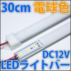 ��١����Ψ �ŵ忧 ��������ۥ磻�� LED�饤�� LED�С��饤�� LED�饤�ƥ��С� �ָ������֤������ˡ� 30cm 300mm