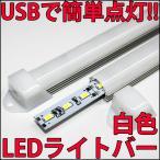 USB�Ǵ�ñ��³!! ��١����Ψ �� LED�饤�� LED�С��饤�� LED�饤�ƥ��С� �ָ������֤������ˡ� ����� �ۥ磻�� ��