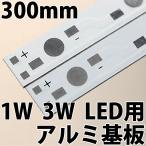 1W 3W �ϥ��ѥLED�� ���� 300mm 30cm ����ߥ˥���ҡ��ȥ��� ������ 12��ľ���� 12W 36W PCB LED ȯ������������