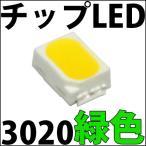 Yahoo!LEDジェネリックチップLED SMD 3020 緑色 緑 グリーン LED 発光ダイオード