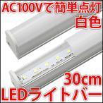 AC100V LEDライト 29cm 高輝度・高効率 白色 ホワイト LEDバーライト LEDライティングバー 蛍光灯の置き換えに!