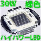 高品質 高効率 30W 緑色 緑 グリーン ハイパワーLED素子 LED 発光ダイオード