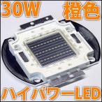���'� ���Ψ 30W ���� �� �����(������������С�) �ϥ��ѥLED�ǻ� LED ȯ������������