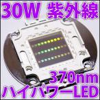 ���'� ���Ψ 30W UV �糰�� �翧 �� 370nm 365nm-375nm �ϥ��ѥLED�ǻ� �֥�å��饤�� �������ꥦ�� ���� ����ʤɤ� LED ȯ������������