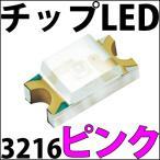 Yahoo!LEDジェネリックチップLED LEDチップ SMD 3216 ピンク 桃色 桃 インチ表記:1206 LED 発光ダイオード