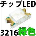 Yahoo!LEDジェネリックチップLED SMD 3216 緑色 緑 グリーン インチ表記:1206 LED 発光ダイオード