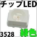 Yahoo!LEDジェネリックチップLED SMD 3528 緑色 緑 グリーン インチ表記:1210 LED 発光ダイオード