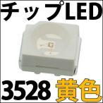 チップLED SMD 3528 橙色 オレンジ インチ表記:1210 LED 発光ダイオード