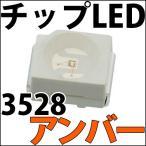 チップLED SMD 3528 濃橙色 アンバー オレンジ インチ表記:1210 LED 発光ダイオード