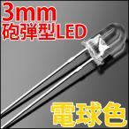 Yahoo!LEDジェネリック3mm 砲弾型 LED 電球色 電球 (ウォームホワイト ナチュラルホワイト シャンパン) 高輝度 透明クリアレンズクリアトップタイプ LED 発光ダイオード