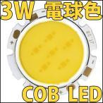 高品質 高効率 3W COBタイプ 電球色 電球 ウォームホワイト 暖白色 ハイパワーLED素子 高効率300ルーメン 激安!! LED 発光ダイオード