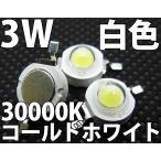 3W 白色 白 コールドホワイト 30000K ハイパワーLED素子 LED 発光ダイオード