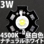 3W 白色 白 昼白色 ナチュラルホワイト ニュートラルホワイト 4500K ハイパワーLED素子 (20mm スター型 アルミヒートシンク基板 取付済) LED 発光ダイオード
