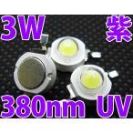 廉価版 3W 紫色 UV 紫外線 380nm ハイパワーLED素子 アクアリウム 水槽 サンゴ 等に ブラックライト UV Power LED