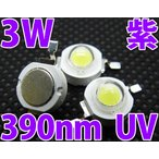 3W 紫色 UV 紫外線 390nm ハイパワーLED素子 アクアリウム 水槽 サンゴ 等に ブラックライト UV Power LED