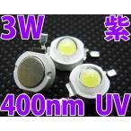 LEDジェネリックで買える「3W 紫色 UV 紫外線 400nm ハイパワーLED素子 アクアリウム 水槽 サンゴ 等に ブラックライト UV Power LED」の画像です。価格は220円になります。