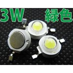 3W 緑色 緑 グリーン ハイパワーLED素子 LED 発光ダイオード