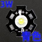 3W 青色 青 ブルー ハイパワーLED素子 (20mmスター型アルミヒートシンク基板取付済) blue