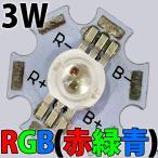 3W RGB 赤 緑 青 ハイパワーLED素子 3色 3原色 (20mmスター型アルミヒートシンク基盤取付済) チアライト改造に これ一つで水色や白色も 1W素子3個内蔵 LED