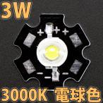 3W 電球色 暖白色 ウォームホワイト 3000K ハイパワーLED素子 (20mm スター型 アルミヒートシンク基板 取付済) warm  LED 発光ダイオード
