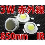 3W 赤外線 IR 850nm ハイパワーLED素子 LED 発光ダイオード