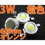 3W 橙色 橙 ( オレンジ アンバー ) ハイパワーLED素子 2つのLED素子を内蔵した、デュアルチップで明るい!! LED 発光ダイオード