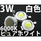 3W 白色 白 ホワイト ハイパワーLED素子 6000K LED 発光ダイオード