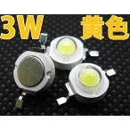 Yahoo!LEDジェネリック3W 黄色 黄 イエロー ハイパワーLED素子 LED 発光ダイオード