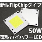 新型 50W 薄型 白色 白 ホワイト ハイパワーLED素子 薄型・コンパクト・フリップチップ方式(Flipchip) COBタイプ LED 発光ダイオード