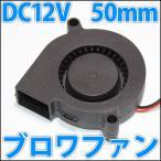 50mm 5センチ ブロワファン ファンモーター 冷却ファン クーリングファン ケースファン DC12V