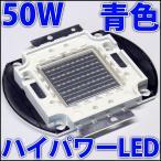 ���'� ���Ψ 50W �Ŀ� �� �֥롼 �ϥ��ѥLED�ǻ� LED ȯ������������