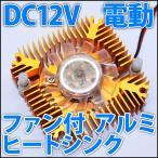 55mm DC 5V~12V ファン付き アルミヒートシンク 放熱器 10W 20W 30W ハイパワーLED等に