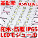 DC12V 防水・防塵 IP65 ハイパワーLEDモジュール 3灯タイプ 白色 ホワイト 白 0.5W 5730SMD 3つ使用 LED 発光ダイオード