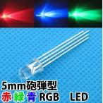 5mm 砲弾型 LED RGB 赤 緑 青 ハイパワーLED素子 3色 3原色 透明クリアレンズクリアトップタイプ 高輝度 激安!! LED 発光ダイオード